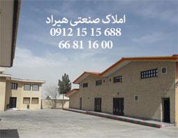 املاک صنعتی غرب تهران