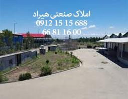 املاک صنعتی فتح تهران