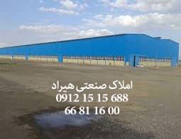 خرید و فروش املاک صنعتی در تهران